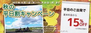 2015_autumn_fes.jpgのサムネール画像